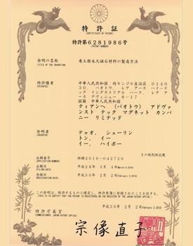 【Japan Patent】