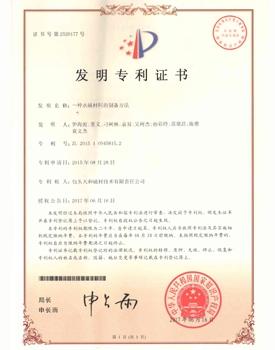 【China Patent】