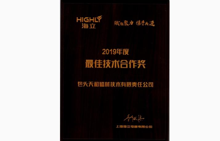 上海海立电器有限公司2019年度最佳技术合作奖